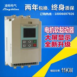 凌烁专业批发水泵18.5KW旁路中文软启动器