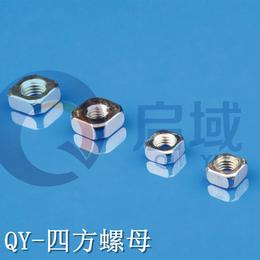 流水线工业铝型材专用方螺母紧固件四方螺母 国标型材专用