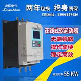 凌烁专业批发水泵55KW在线中文软启动器