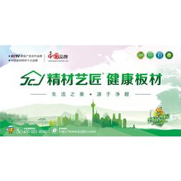 祝贺中国板材十大品牌精材艺匠潼南店开业