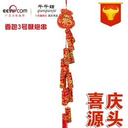 节日专用中国结定制7099 12头和18头香包3号炮