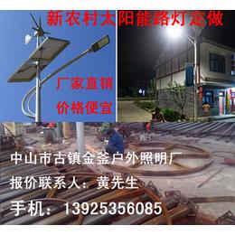 新农村水泥电杆太阳能路灯 一体化太阳能路灯