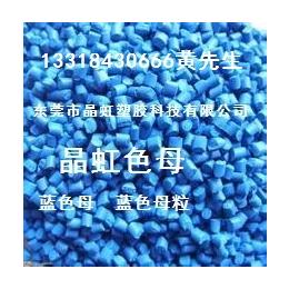 蓝色母 PE蓝色母粒 ABS蓝色母 PS蓝色母 彩色母粒