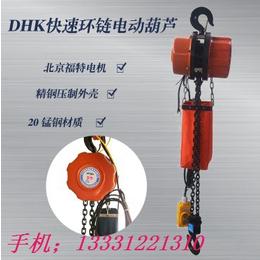 河北DHK环链电动葫芦制造机械有限公司