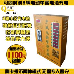 千纳厂家直销8路小区智能充电站电动车充电站缩略图