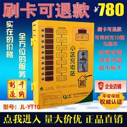 千纳厂家直销10路小区智能充电站电动车充电站缩略图