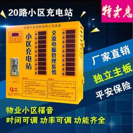 千纳厂家直销20路小区智能充电站电动车充电站
