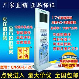 千纳厂家直销立式多媒体广告屏手机充电站 手机智能充电站