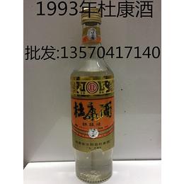 1993年杜康酒汝阳县90年代杜康酒