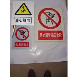 贵州铝反光标志牌 不锈钢标志牌 警示牌加工定制 冀航电力