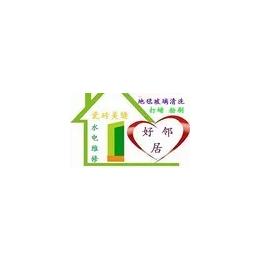 南京建邺区所街兴隆大街附近保洁公司精装修保洁瓷砖美缝擦玻璃