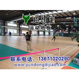 羽毛球专用地板多少钱 北京哪里有卖室内羽毛球运动地板的
