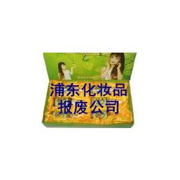 嘉定过期面膜销毁上海过期化妆品销毁仓储报废牙膏销毁