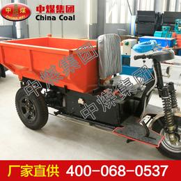 矿用电动三轮车 矿用电动三轮车定做