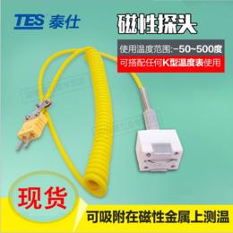 台湾泰仕模具表面磁性探头NR81520磁性表面K型热电偶探头缩略图