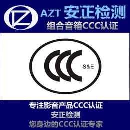 3c认证咨询公司 音箱3C认证