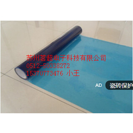 供应厂家直销瓷砖保护膜 地板砖保护膜