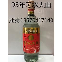 供应厂家直销1995年习水大曲酱香型53度