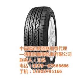 舒适型汽车轮胎、汝阳县舒适型汽车轮胎、洛阳固耐得轮胎