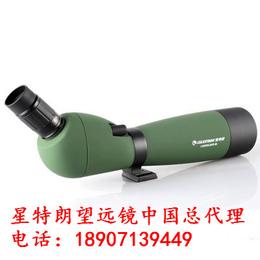 星特朗20-60X80A观鸟望远镜星特朗望远镜中国总代理