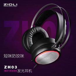 磁动力ZH03电脑游戏耳机头戴式语音游戏耳麦游戏7.1声道