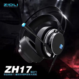 磁动力ZH17电脑游戏耳机头戴式语音游戏耳麦游戏7.1声道
