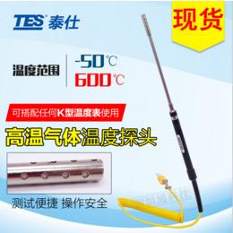 台湾泰仕表面热电偶NR-81538气体高温探头测热气