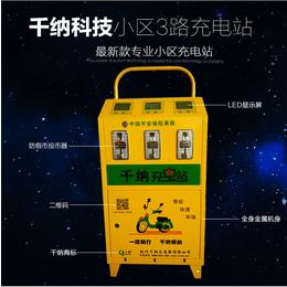 千纳快速充电站厂家直销柜式三路投币式快速充电站缩略图