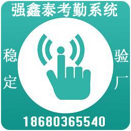 东莞一卡通管理系统强鑫泰考勤软件加上指纹打卡机服务企业管理