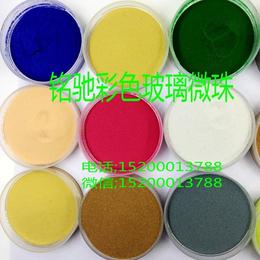 环氧彩砂美缝剂专用彩色玻璃微珠 道路反光玻璃微珠铭驰厂家直销
