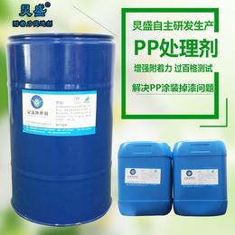 PP处理剂解决聚丙烯PP底材喷油漆掉漆问题-炅盛处理剂