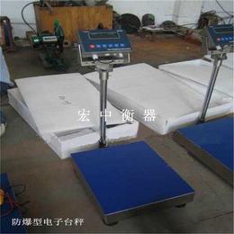 天津300公斤_300kg隔爆电子台秤厂家直销