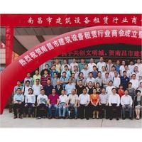 南昌市建筑设备租赁行业商会成立大会