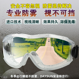 DAYSUN大舜防护眼镜防风护目镜DE18