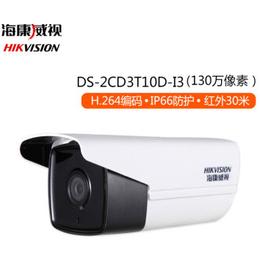 DS2CD3T10DI3I5 130万筒型摄像机