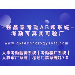 厂家提供智能款人事考勤辅导验厂软件Q7主做考勤数据可用来验厂