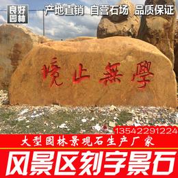 杭州大型景观石 杭州黄蜡石 黄蜡石厂家 杭州园林石公司