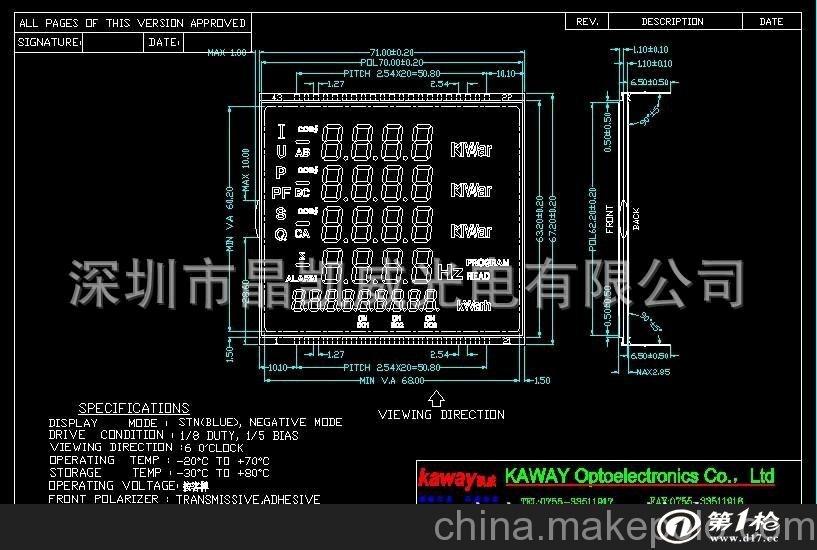 供应96多功能表负显蓝膜lcd液晶显示屏