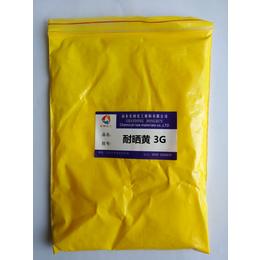 供应油墨有机颜料耐晒黄3G