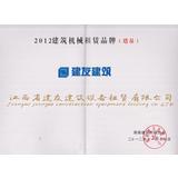 2012建筑机械租赁品牌