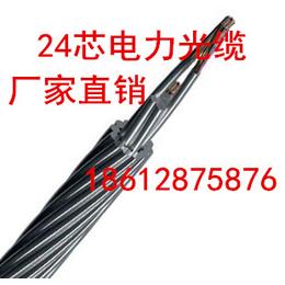 电力光缆厂家 OPGW-24B1-50 24芯OPGW