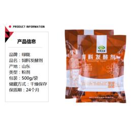供应山东绿陇潲水发酵剂