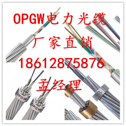 OPGW-24B1-150国标电力光缆 OPGW复合架空地线