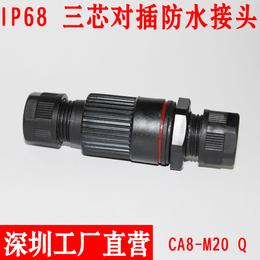 CA8直通三芯公母对插防水接头连接器LED灯具电缆对插接头