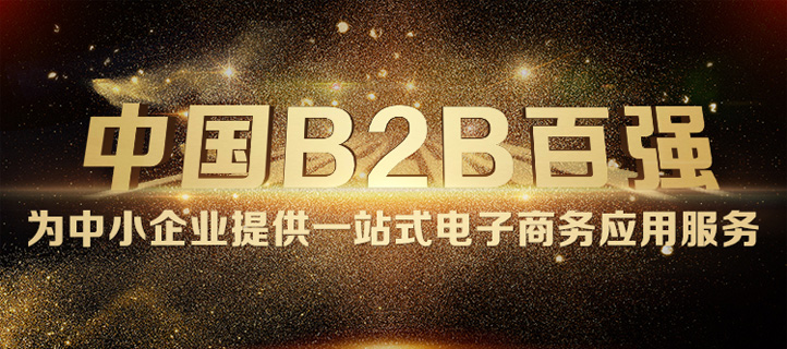 B2B百强