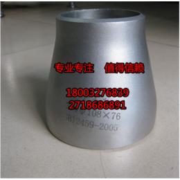 陕西GBT12459国标无缝冲压大小头异径管 质优价廉