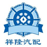 南昌祥隆汽配经营部