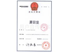 蘑菇堡商标注册证书