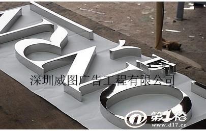 广告牌 供应深圳威图不锈钢字广告招牌制作厂家    不锈钢发光字一般
