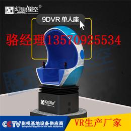 广场9dvr虚拟现实体验馆VR体验店玻璃缸座椅9d电影设备